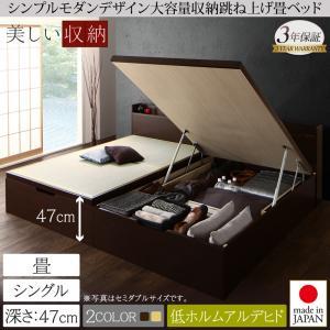 シンプルモダンデザイン大容量収納日本製棚付きガス圧式跳ね上げ畳ベッド 結葉 ユイハ シングル 深さグランド  「収納ベッド 美しい収納 畳の美空間 最大830Lの大容量収納 頑丈構造」