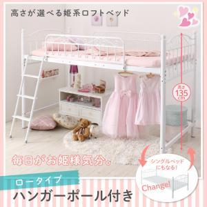高さが選べる姫系ロフトベッド It's@Castle イッツアットキャッスル ハンガーポール付タイプ ロー シングル  「家具 インテリア ベッド 高さ選べる 可愛いアイアンフレーム ロフトベッド」