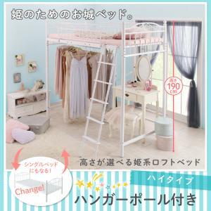 高さが選べる姫系ロフトベッド It's@Castle イッツアットキャッスル ハンガーポール付タイプ ハイ シングル  「家具 インテリア ベッド 高さ選べる 可愛いアイアンフレーム ロフトベッド」