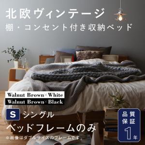 北欧ヴィンテージ 棚・コンセント付き収納ベッド Equinox イクイノックス ベッドフレームのみ シングル  「家具 ベッド 収納ベッド 木製 2口コンセント付き 北欧 」