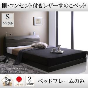 棚・コンセント付きレザーすのこベッド Ivan イヴァン ベッドフレームのみ シングル  「すのこベッド 通気性良い レザーベッド 高級感 フレーム国産」
