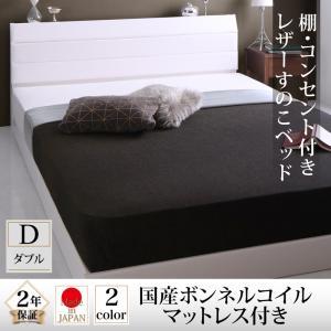棚・コンセント付きレザーすのこベッド Ivan イヴァン 国産ボンネルコイルマットレス付き ダブル  「すのこベッド 通気性良い レザーベッド 高級感 フレーム国産 マットレス付き」