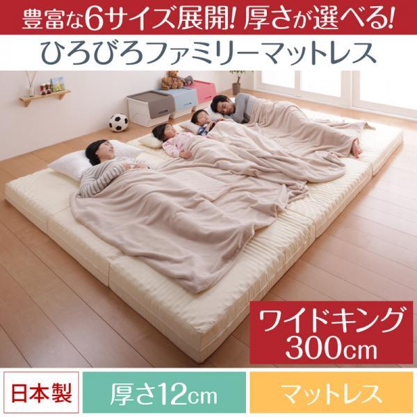 豊富な6サイズ展開 厚さが選べる 寝心地も満足なひろびろファミリーマットレス ワイドK300 厚さ12cm  「省スペース ファミリーマットレス 1~5人用まで 最大300cm 収納 コンパクト」