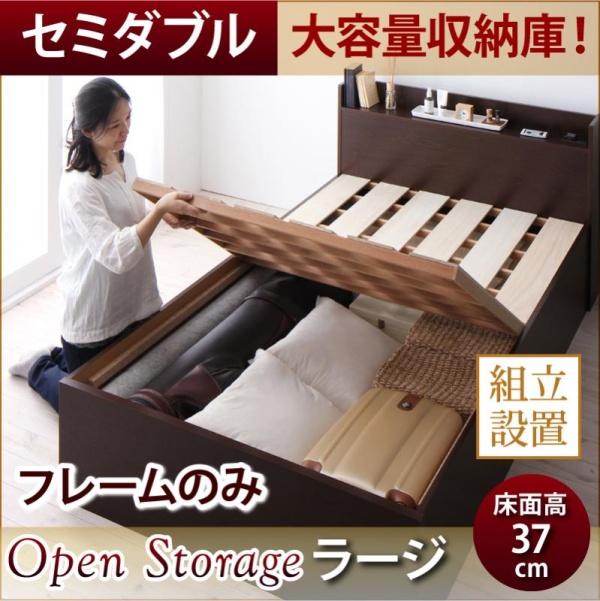 組立設置付 シンプル大容量収納庫付きすのこベッド Open Storage オープンストレージ ベッドフレームのみ セミダブル 深さラージ   「国産 ベッド すのこベッド 収納ベッド すっきり コンセント付き」