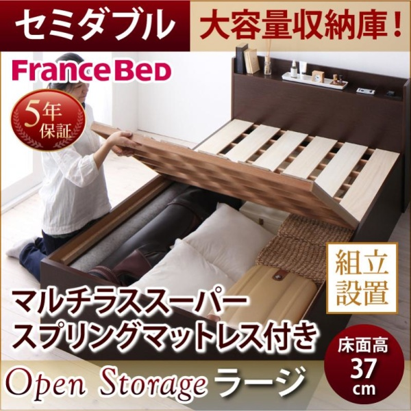 組立設置付 シンプル大容量収納庫付きすのこベッド Open Storage オープンストレージ マルチラススーパースプリングマットレス付き セミダブル 深さラージ   「国産 ベッド すのこベッド 収納ベッド すっきり コンセント付き」