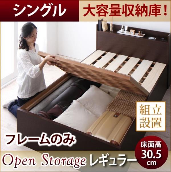 組立設置付 シンプル大容量収納庫付きすのこベッド Open Storage オープンストレージ ベッドフレームのみ シングル 深さレギュラー   「国産 ベッド すのこベッド 収納ベッド すっきり コンセント付き」
