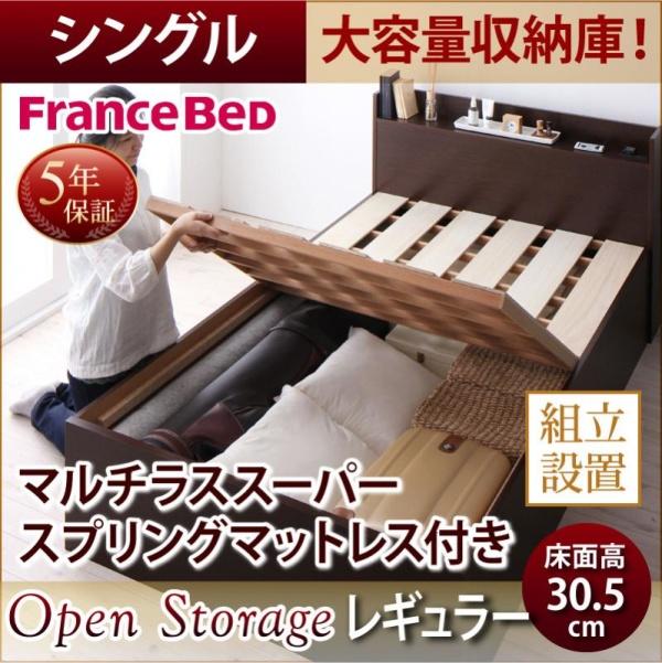 組立設置付 シンプル大容量収納庫付きすのこベッド Open Storage オープンストレージ マルチラススーパースプリングマットレス付き シングル 深さレギュラー   「国産 ベッド すのこベッド 収納ベッド すっきり コンセント付き」