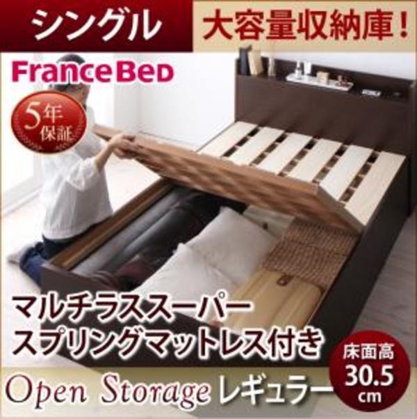 お客様組立 シンプル大容量収納庫付きすのこベッド Open Storage オープンストレージ マルチラススーパースプリングマットレス付き シングル 深さレギュラー   「国産 ベッド すのこベッド 収納ベッド すっきり コンセント付き」
