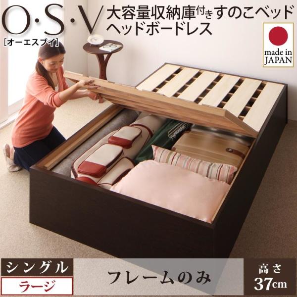 お客様組立 大容量収納庫付きすのこベッド HBレス O・S・V オーエスブイ ベッドフレームのみ シングル 深さラージ
