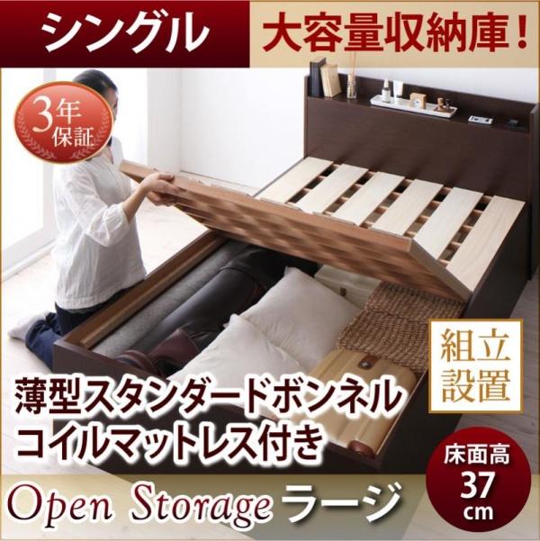 組立設置付 シンプル大容量収納庫付きすのこベッド Open Storage オープンストレージ 薄型スタンダードボンネルコイルマットレス付き シングル 深さラージ   「国産 ベッド すのこベッド 収納ベッド すっきり コンセント付き」