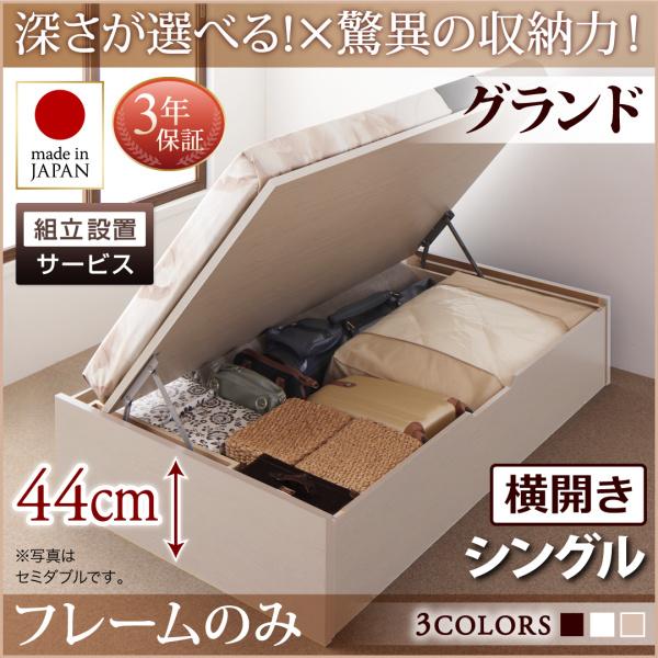 組立設置付 国産跳ね上げ収納ベッド Regless リグレス ベッドフレームのみ 横開き シングル 深さグランド