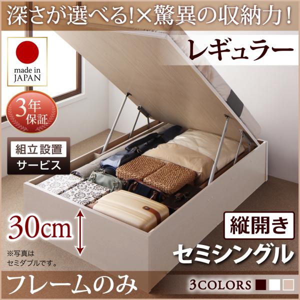 組立設置付 国産跳ね上げ収納ベッド Regless リグレス ベッドフレームのみ 縦開き セミシングル 深さレギュラー