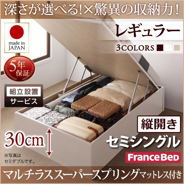 組立設置付 国産跳ね上げ収納ベッド Regless リグレス マルチラススーパースプリングマットレス付き 縦開き セミシングル 深さレギュラー