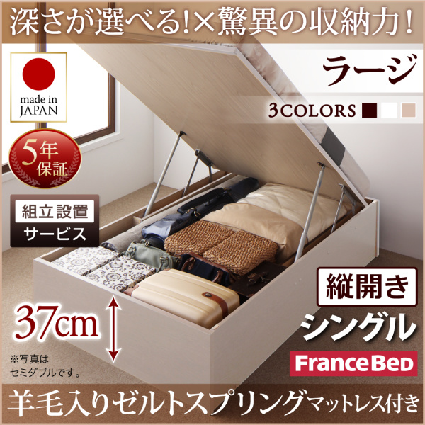 組立設置付 国産跳ね上げ収納ベッド Regless リグレス 羊毛入りゼルトスプリングマットレス付き 縦開き シングル 深さラージ