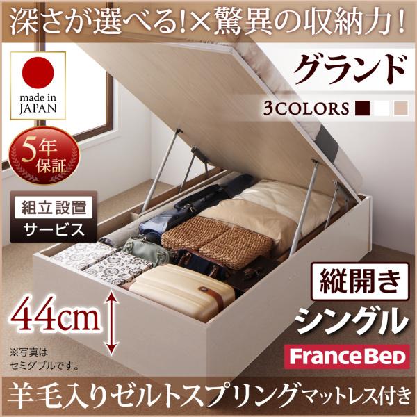 組立設置付 国産跳ね上げ収納ベッド Regless リグレス 羊毛入りゼルトスプリングマットレス付き 縦開き シングル 深さグランド