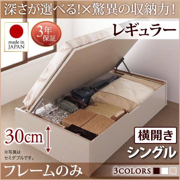 お客様組立 国産跳ね上げ収納ベッド Regless リグレス ベッドフレームのみ 横開き シングル 深さレギュラー