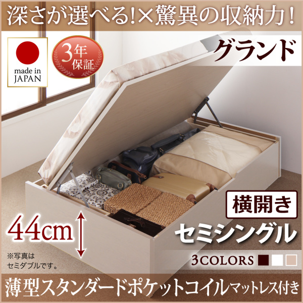 お客様組立 国産跳ね上げ収納ベッド Regless リグレス 薄型スタンダードポケットコイルマットレス付き 横開き セミシングル 深さグランド