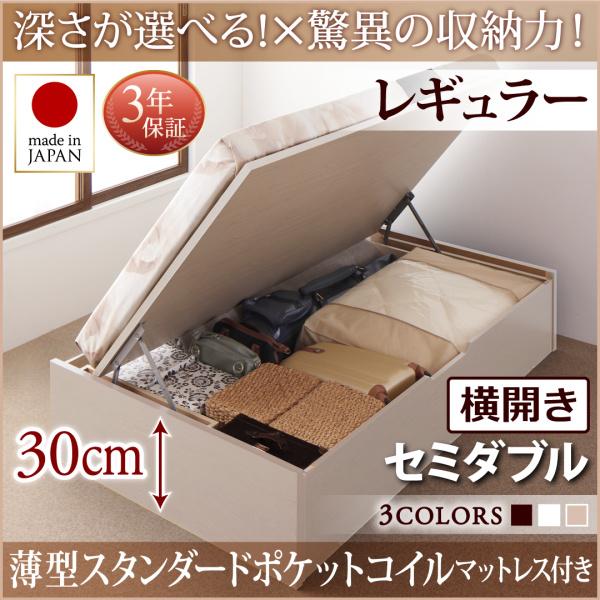 お客様組立 国産跳ね上げ収納ベッド Regless リグレス 薄型スタンダードポケットコイルマットレス付き 横開き セミダブル 深さレギュラー
