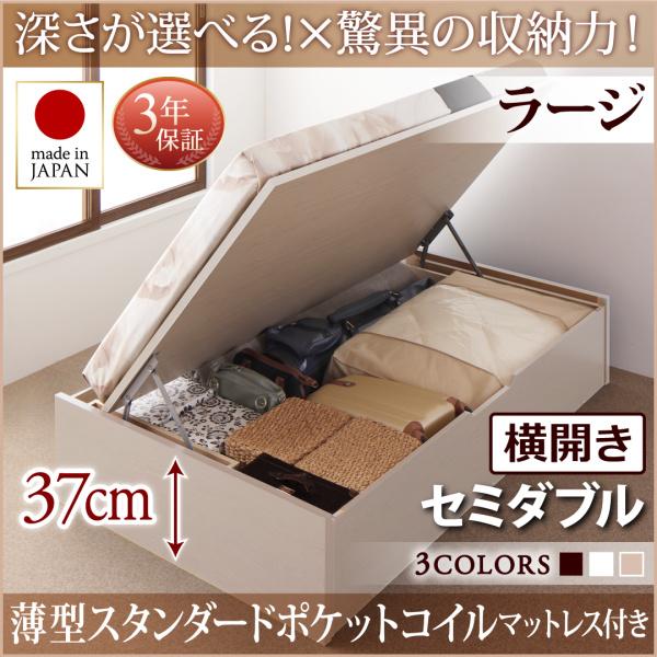 お客様組立 国産跳ね上げ収納ベッド Regless リグレス 薄型スタンダードポケットコイルマットレス付き 横開き セミダブル 深さラージ