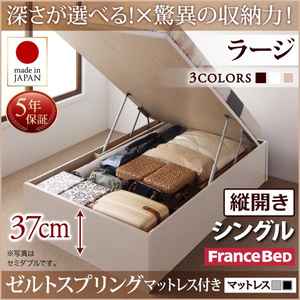 お客様組立 国産跳ね上げ収納ベッド Regless リグレス ゼルトスプリングマットレス付き 縦開き シングル 深さラージ
