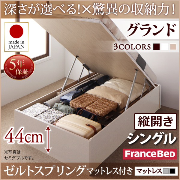 お客様組立 国産跳ね上げ収納ベッド Regless リグレス ゼルトスプリングマットレス付き 縦開き シングル 深さグランド