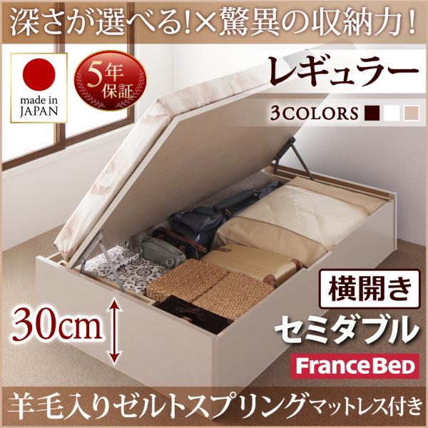 お客様組立 国産跳ね上げ収納ベッド Regless リグレス 羊毛入りゼルトスプリングマットレス付き 横開き セミダブル 深さレギュラー