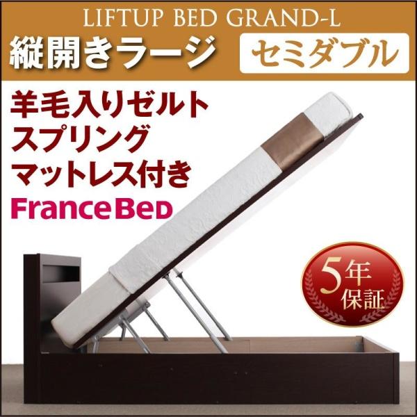 お客様組立 開閉タイプが選べる跳ね上げ収納ベッド Grand L グランド・エル 羊毛入りゼルトスプリングマットレス付き 縦開き セミダブル 深さラージ