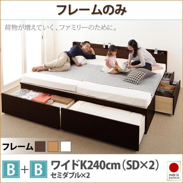 お客様組立 大容量収納ファミリーチェストベッド TRACT トラクト ベッドフレームのみ B+B ワイドK240(SD×2)  Bタイプ(サイド引出し)  「大容量収納ベッド ファミリーベッド 国産フレーム 」