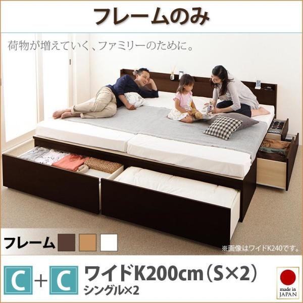 お客様組立 大容量収納ファミリーチェストベッド TRACT トラクト ベッドフレームのみ C+C ワイドK200 (S×2)  Cタイプ(フット引出し)  「大容量収納ベッド ファミリーベッド 国産フレーム 」