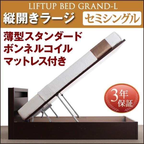 お客様組立 開閉タイプが選べる跳ね上げ収納ベッド Grand L グランド・エル 薄型スタンダードボンネルコイルマットレス付き 縦開き セミシングル 深さラージ