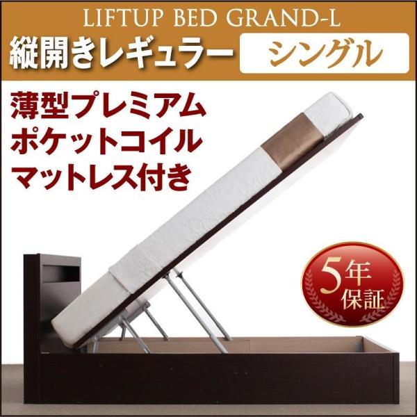 お客様組立 開閉タイプが選べる跳ね上げ収納ベッド Grand L グランド・エル 薄型プレミアムポケットコイルマットレス付き 縦開き シングル 深さレギュラー