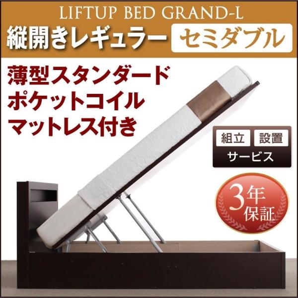 組立設置付 開閉タイプが選べる跳ね上げ収納ベッド Grand L グランド・エル 薄型スタンダードポケットコイルマットレス付き 縦開き セミダブル 深さレギュラー