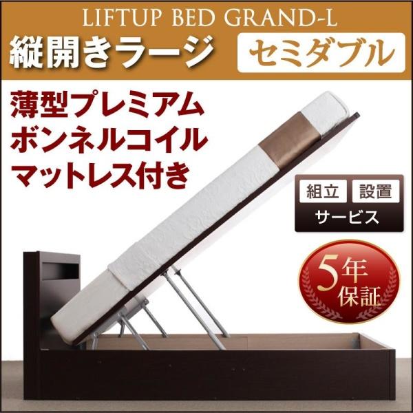 組立設置付 開閉タイプが選べる跳ね上げ収納ベッド Grand L グランド・エル 薄型プレミアムボンネルコイルマットレス付き 縦開き セミダブル 深さラージ