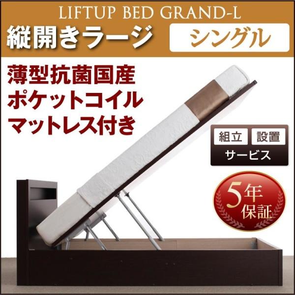 組立設置付 開閉タイプが選べる跳ね上げ収納ベッド Grand L グランド・エル 薄型抗菌国産ポケットコイルマットレス付き 縦開き シングル 深さラージ