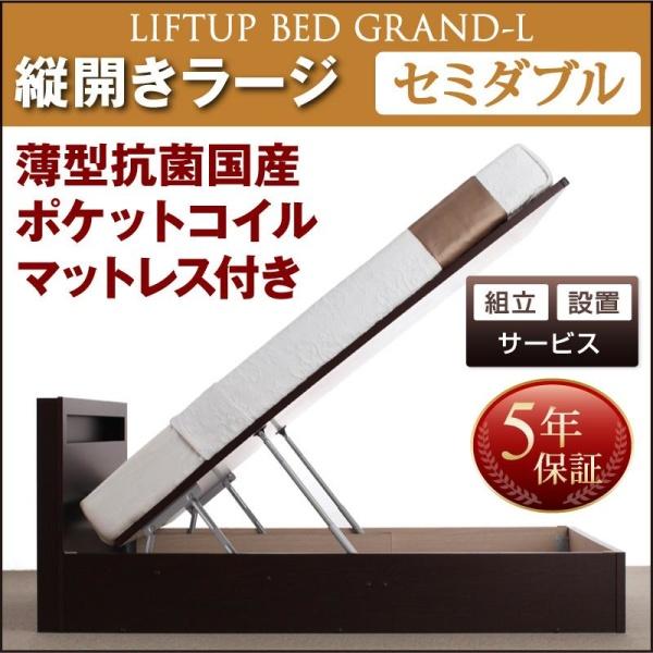 組立設置付 開閉タイプが選べる跳ね上げ収納ベッド Grand L グランド・エル 薄型抗菌国産ポケットコイルマットレス付き 縦開き セミダブル 深さラージ