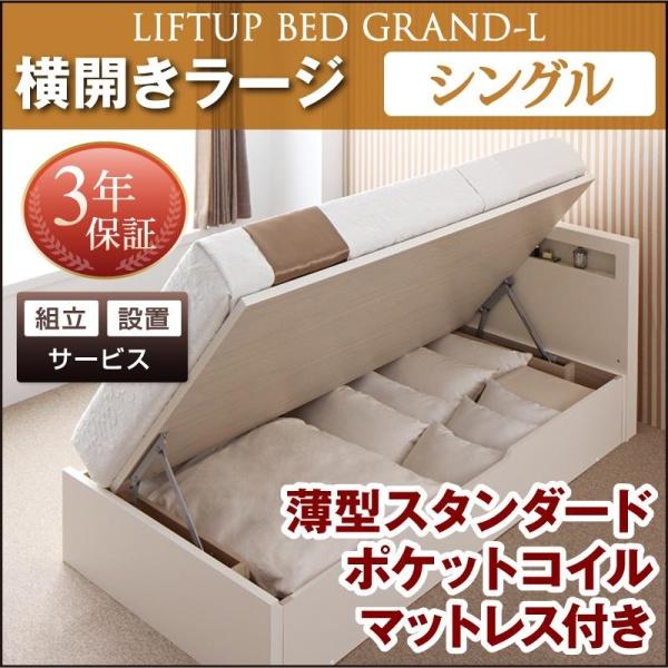 組立設置付 開閉タイプが選べる跳ね上げ収納ベッド Grand L グランド・エル 薄型スタンダードポケットコイルマットレス付き 横開き シングル 深さラージ