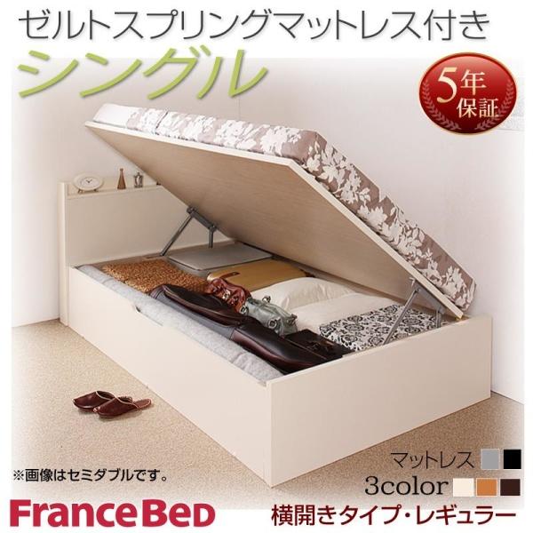 お客様組立 国産跳ね上げ収納ベッド Freeda フリーダ ゼルトスプリングマットレス付き 横開き シングル 深さレギュラー