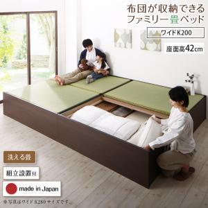 組立設置付 日本製・布団が収納できる大容量収納畳連結ベッド 陽葵 ひまり ベッドフレームのみ 洗える畳 ワイドK200 42cm   「収納ベッド ファミリー畳ベッド 美しい収納 畳の美空間 通気性良い すのこ仕様 癒し 和空間」