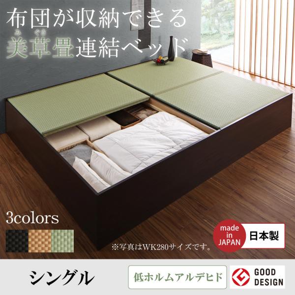 お客様組立 布団が収納できる・美草・小上がり畳連結ベッド ベッドフレームのみ シングル  「収納ベッド ファミリーベッド 美しい畳 美空間 癒し 通気性良い すのこ仕様」