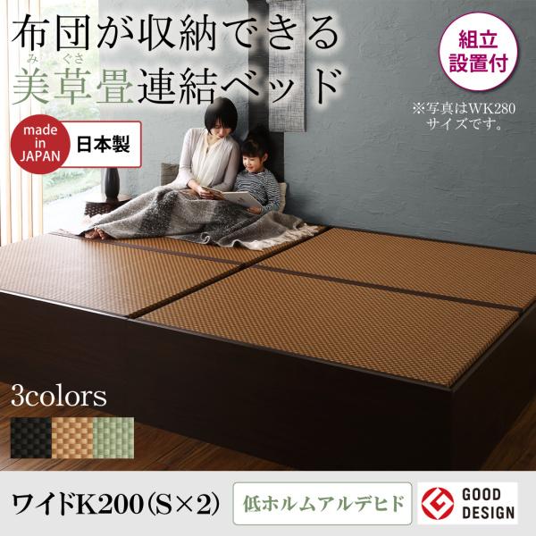 組立設置付き 布団が収納できる・美草・小上がり畳連結ベッド ベッドフレームのみ ワイドK200  「収納ベッド ファミリーベッド 美しい畳 美空間 癒し 通気性良い すのこ仕様」