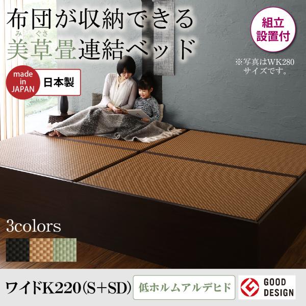組立設置付き 布団が収納できる・美草・小上がり畳連結ベッド ベッドフレームのみ ワイドK220  「収納ベッド ファミリーベッド 美しい畳 美空間 癒し 通気性良い すのこ仕様」