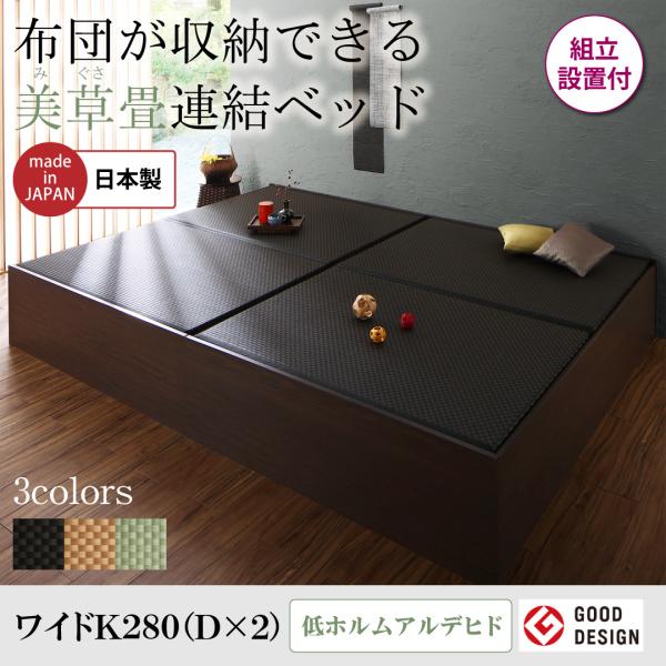 組立設置付き 布団が収納できる・美草・小上がり畳連結ベッド ベッドフレームのみ ワイドK280(D×2)  「収納ベッド ファミリーベッド 美しい畳 美空間 癒し 通気性良い すのこ仕様」