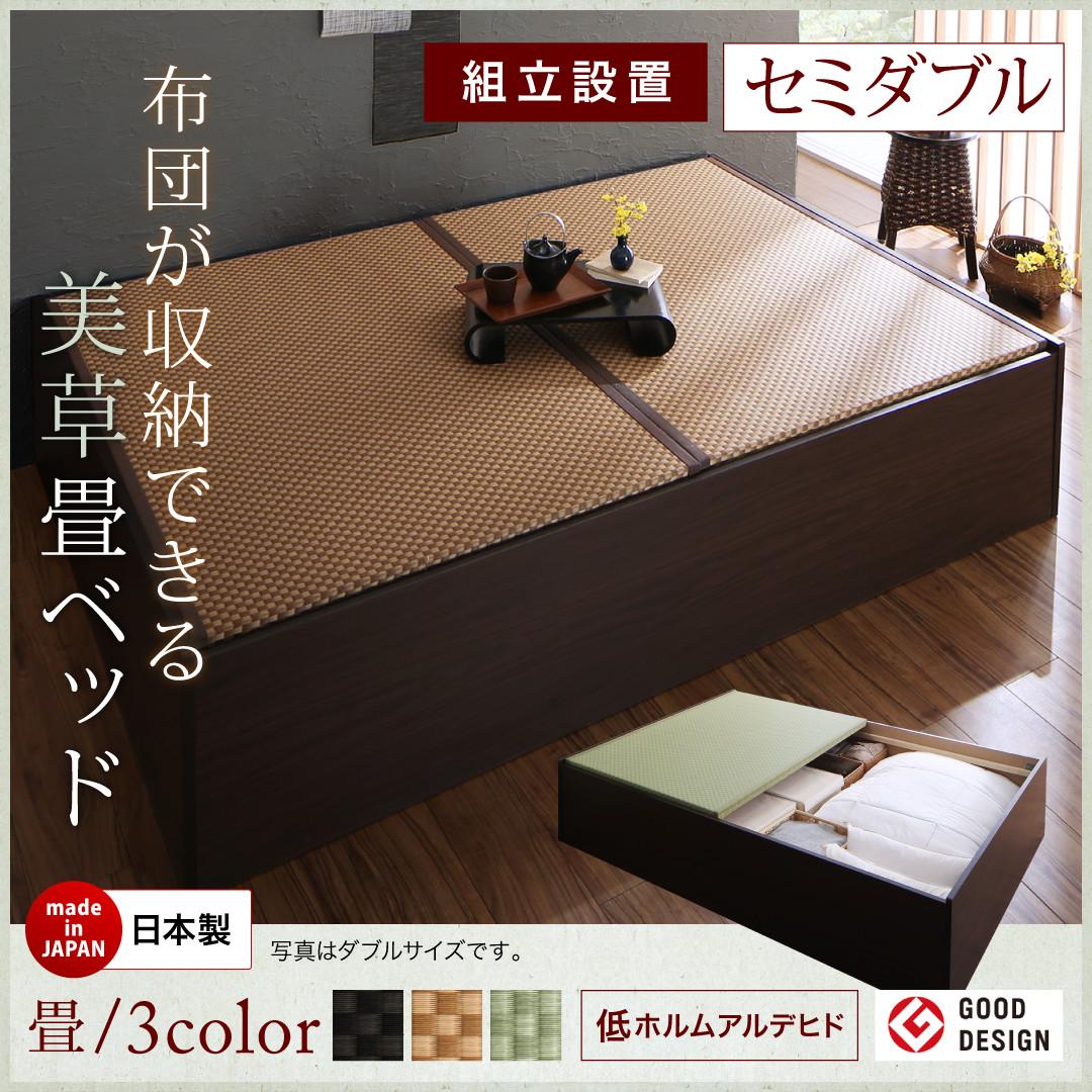 組立設置付き 布団が収納できる・美草・小上がり畳ベッド ベッドフレームのみ セミダブル  「収納ベッド 美しい畳 美空間 癒し 通気性良い すのこ仕様」