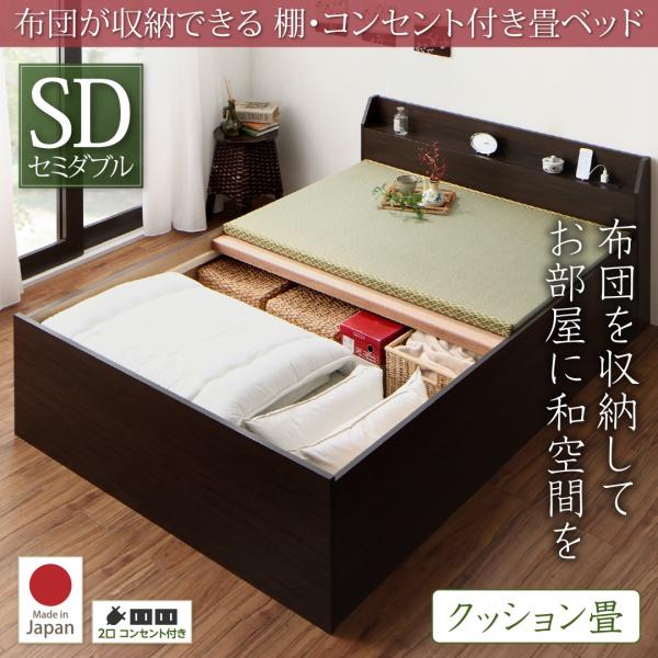 お客様組立 布団が収納できる棚・コンセント付き畳ベッド クッション畳 セミダブル   「収納ベッド 畳ベッド 美しい収納 畳の美空間 通気性良い すのこ仕様 癒し 和空間 選べる畳 国産ベッド」