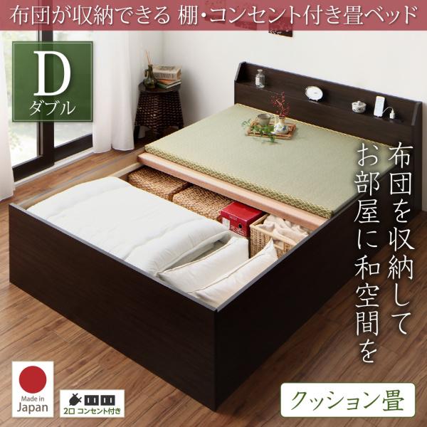 お客様組立 布団が収納できる棚・コンセント付き畳ベッド クッション畳 ダブル   「収納ベッド 畳ベッド 美しい収納 畳の美空間 通気性良い すのこ仕様 癒し 和空間 選べる畳 国産ベッド」