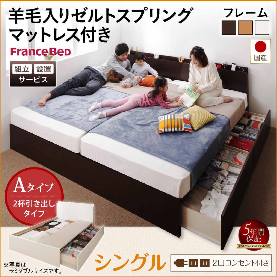 組立設置付 壁付けできる国産ファミリー連結収納ベッド Tenerezza テネレッツァ 羊毛入りゼルトスプリングマットレス付き Aタイプ シングル