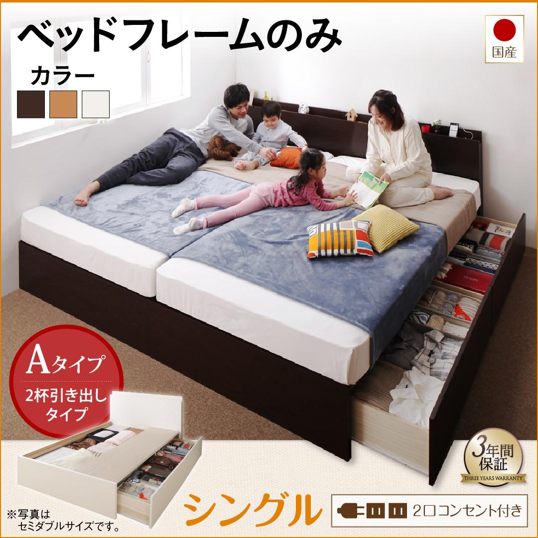 お客様組立 壁付けできる国産ファミリー連結収納ベッド Tenerezza テネレッツァ ベッドフレームのみ Aタイプ シングル
