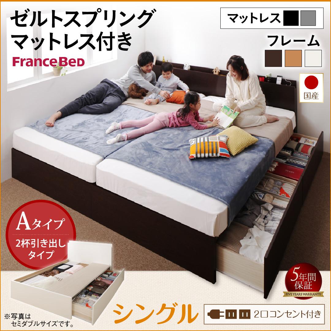 お客様組立 壁付けできる国産ファミリー連結収納ベッド Tenerezza テネレッツァ ゼルトスプリングマットレス付き Aタイプ シングル