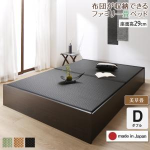お客様組立 日本製・布団が収納できる大容量収納畳連結ベッド 陽葵 ひまり ベッドフレームのみ 美草畳 ダブル 29cm   「収納ベッド ファミリー畳ベッド 美しい収納 畳の美空間 通気性良い すのこ仕様 癒し 和空間」