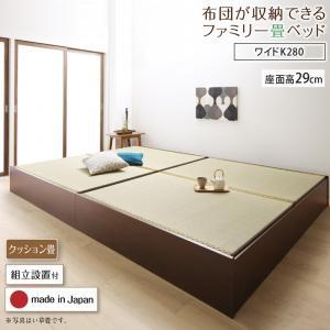 組立設置付 日本製・布団が収納できる大容量収納畳連結ベッド 陽葵 ひまり ベッドフレームのみ クッション畳 ワイドK280 29cm   「収納ベッド ファミリー畳ベッド 美しい収納 畳の美空間 通気性良い すのこ仕様 癒し 和空間」